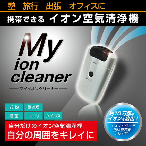 イオン 空気清浄機 マイイオンクリーナー 空気清浄器 ポータブル P12Sep14