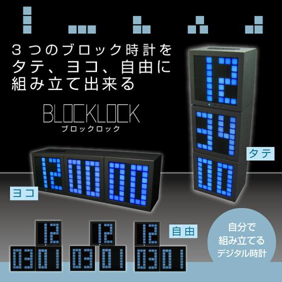 ブロッククロック 時計 デジタル 置時計 アラーム P12Sep14
