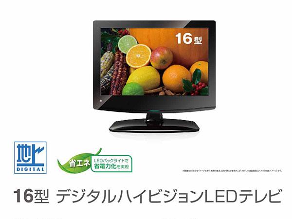 16型デジタルハイビジョンLEDテレビ AI-162LED-VN