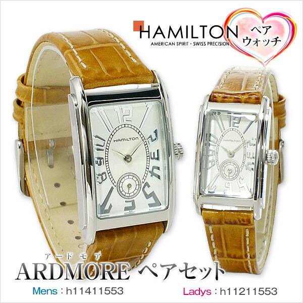 ハミルトン HAMILTON アードモア ARDMORE ペアセット ペアウォッチ 腕時計 H11411553 H11211553 P12Sep14