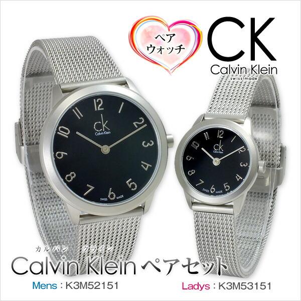 カルバンクライン CK CALVIN KLEIN ミニマル ペアセット 腕時計 時計 K3M52151 K3M53151