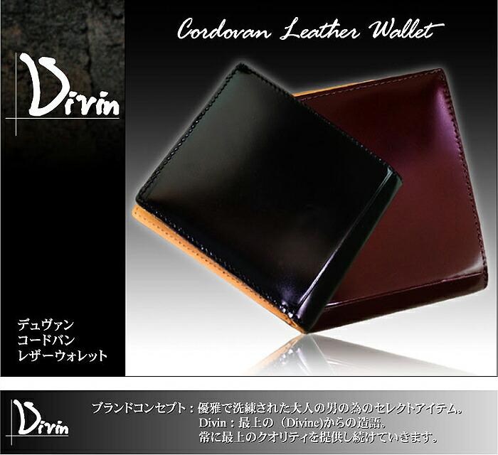 Divin デュヴァン DV001 コードバン 馬革 2色 二つ折り財布 ウォレット 2つ折り メンズ ブラック ブラウン P12Sep14