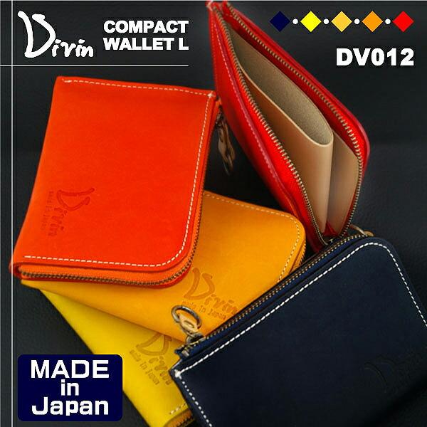 Divin デュヴァン L字財布 DV-012 選べる5カラー ショートウォレット コンパクト カードケース L字 グローブ用レザー使用 P12Sep14