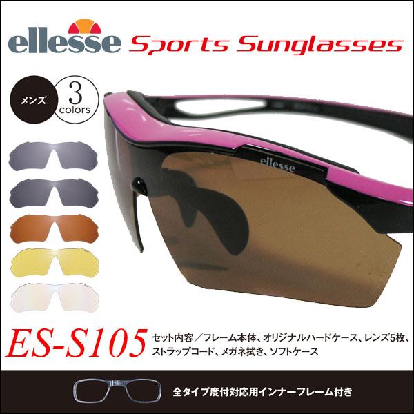 エレッセ ellesse スポーツサングラス 偏光サングラス ES-S105 交換レンズ5枚セット P12Sep14