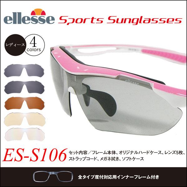 エレッセ ellesse スポーツサングラス 偏光サングラス ES-S106 交換レンズ5枚セット P12Sep14