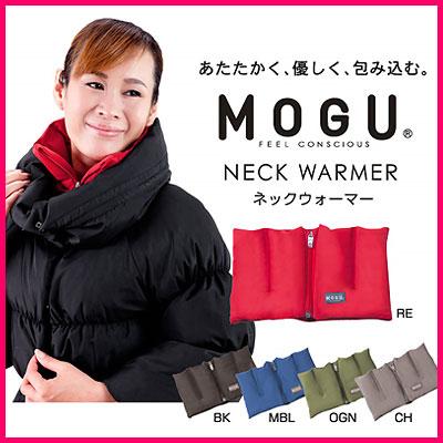 MOGU ネックウォーマー MOGU ビーズクッション モグ P12Sep14