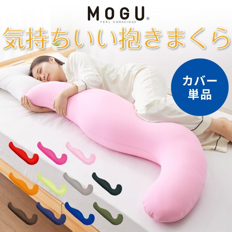 MOGU 気持ちいい抱きまくら替えカバー MOGU ビーズクッション モグ P12Sep14