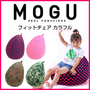 MOGU モグ フィットチェア カラフル チェア クッション ビーズクッション P12Sep14
