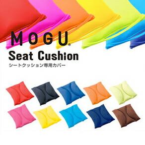 MOGU シートクッション替えカバー MOGU ビーズクッション モグ P12Sep14