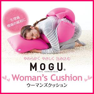 MOGU ウーマンズクッション モグ P12Sep14
