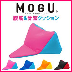 MOGU 腹筋&骨盤クッション モグ P12Sep14