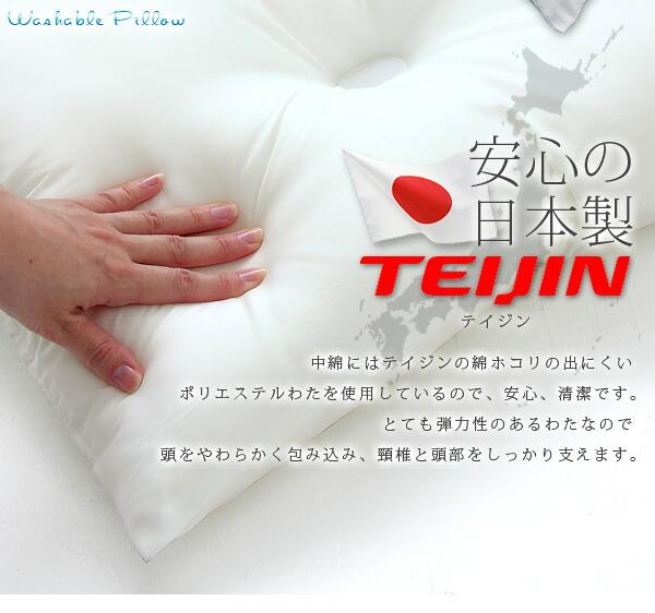 ウォッシャブル枕 まくら 洗える枕 ウォッシャブル ピロー テイジン 日本製 国産 P12Sep14