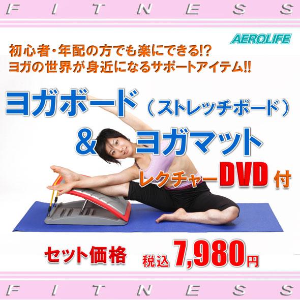 ヨガボード ストレッチボード & ヨガマット DVD付き エアロライフ ヨガマット MR(代引き不可) P12Sep14