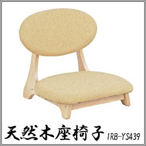 ロー座椅子 座いす イス 組立式 和式 天然木(1RB-YS439) P12Sep14