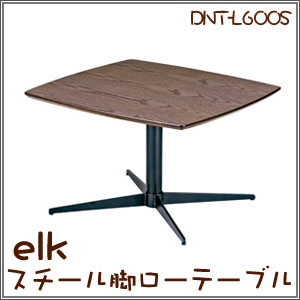 elk スチール脚ローテーブル ブラウン サイドテーブル 脚部のみ取付(DNT-L600S) P12Sep14