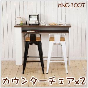 カウンターチェア(同色2個セット)スチールフレーム 組立式 チェア イス 椅子 ホワイト グリーン ブラック(KNC-100T) P12Sep14
