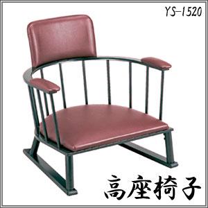 ロー座椅子 座いす イス 組立式 ワインレッド ベージュ(YS-1520) P12Sep14