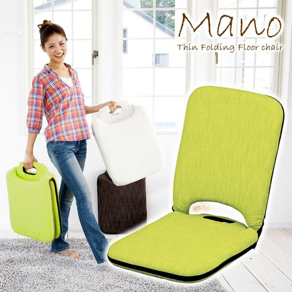 薄型折りたたみ座椅子 座いす イス Mano(マーノ) 完成品 スリムタイプ 軽量 持ち運びラクラク(YS-200) P12Sep14
