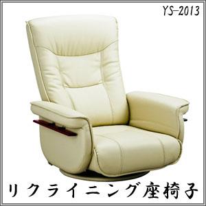 プラットフォームレバー座椅子 座いす イス リクライニング 背もたれ(YS-2013) P12Sep14