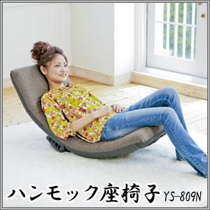 ハンモック座椅子 座いす イス リクライニング 日本製 ソファ チェア(YS-809N) P12Sep14