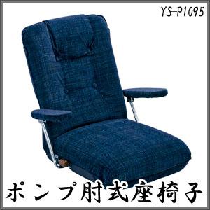ポンプ肘式座椅子 座いす イス 肘掛け リクライニング 日本製(YS-P1095) P12Sep14