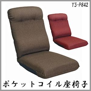 ポケットコイル座椅子 42段ギア 座いす イス 完成品 日本製 リクライニング ポケットコイルスプリング(YS-P842) P12Sep14