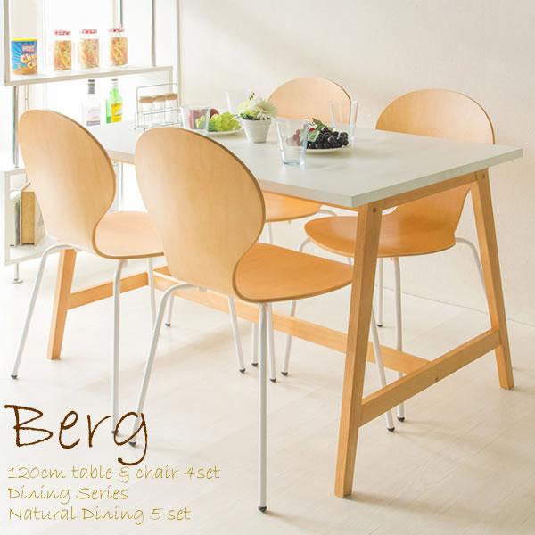 ダイニングテーブル Berg(ベルク) 5点セット P12Sep14