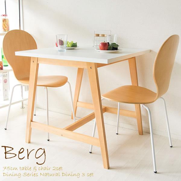 ダイニングテーブル Berg(ベルク) 3点セット P12Sep14