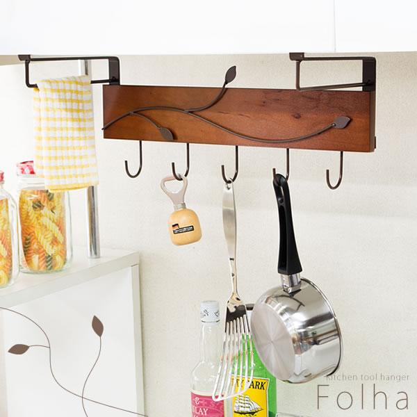 Folha(フォーラ) キッチンツールハンガー 戸棚下 スペースを有効活用! スッキリ収納! リーフ柄モチーフ P12Sep14
