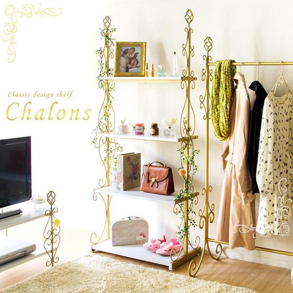 Chalons(シャロン) 飾り棚 ラック 華やか アジャスター付き たっぷり置ける P12Sep14