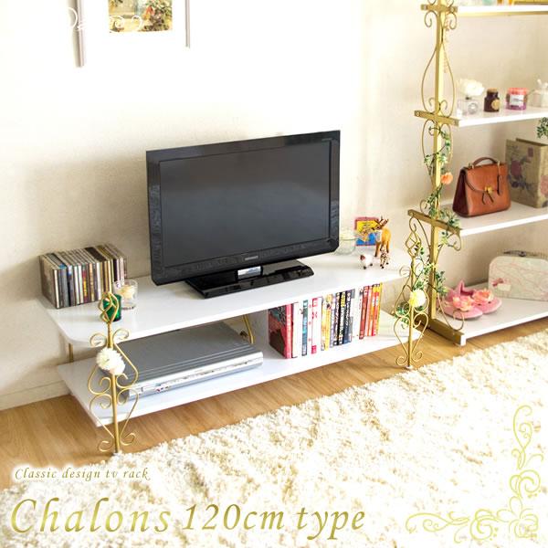 Chalons(シャロン) テレビ台 幅1200 収納スペース 広々な120cm 収納 P12Sep14