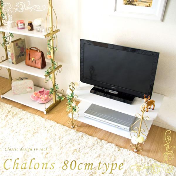 Chalons(シャロン)テレビ台 幅800 収納スペース 一人暮らしにピッタリの80cm 収納 P12Sep14