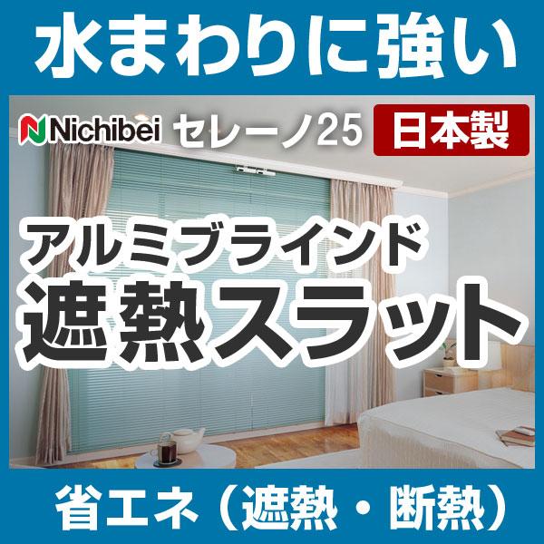 ブラインド アルミブラインド ブラインドカーテン ヨコ型ブラインド ニチベイ 高さ221〜240cm×幅181〜200cm セレーノ25 遮熱スラット 日本製(代引き不可) P12Sep14