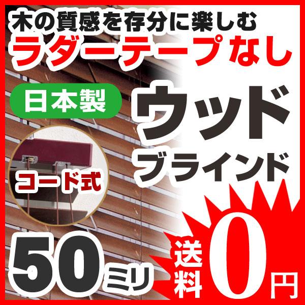 ブラインド ウッドブラインド 木製 標準タイプ50 コード式 高さ124〜137cm×幅161〜180cm 日本製(代引き不可) P12Sep14