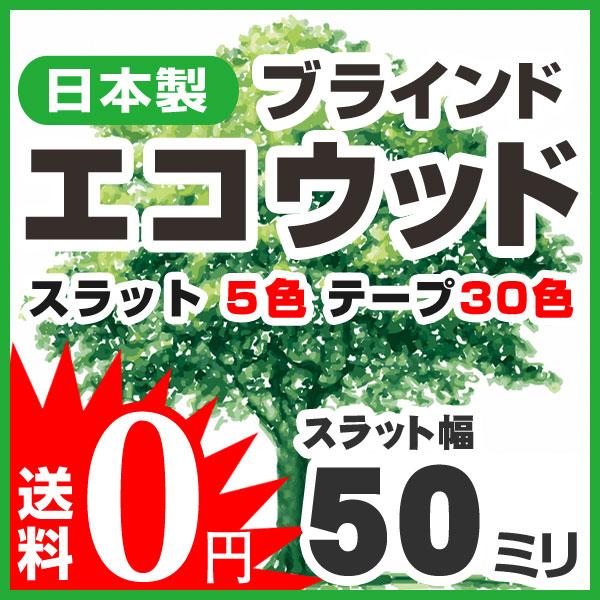 ブラインド ウッドブラインド 木製 標準タイプ50 エコウッドブラインド 高さ47〜99cm×幅121〜140cm 日本製(代引き不可) P12Sep14