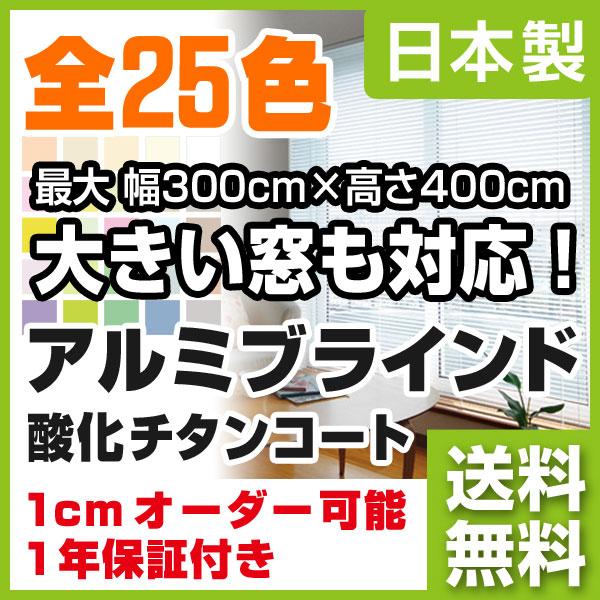 ブラインド アルミブラインド ブラインドカーテン ヨコ型ブラインド 高さ361〜400cm×幅121〜180cm Sシリーズ 酸化チタンコートタイプ 日本製 (代引き不可) P12Sep14