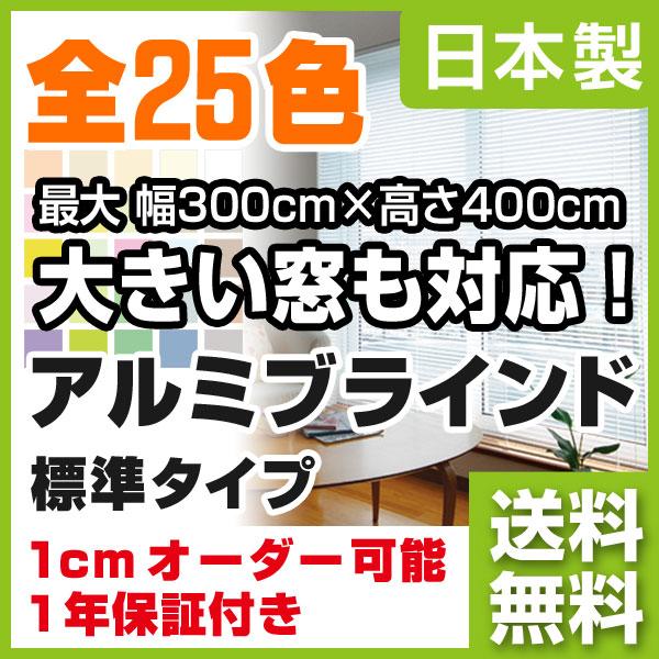 ブラインド アルミブラインド ブラインドカーテン ヨコ型ブラインド 高さ361〜400cm×幅121〜180cm Sシリーズ 標準タイプ 日本製 (代引き不可) P12Sep14