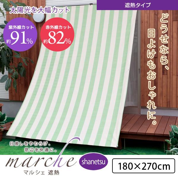 マルシェ 遮熱タイプ(180×270cm) P12Sep14