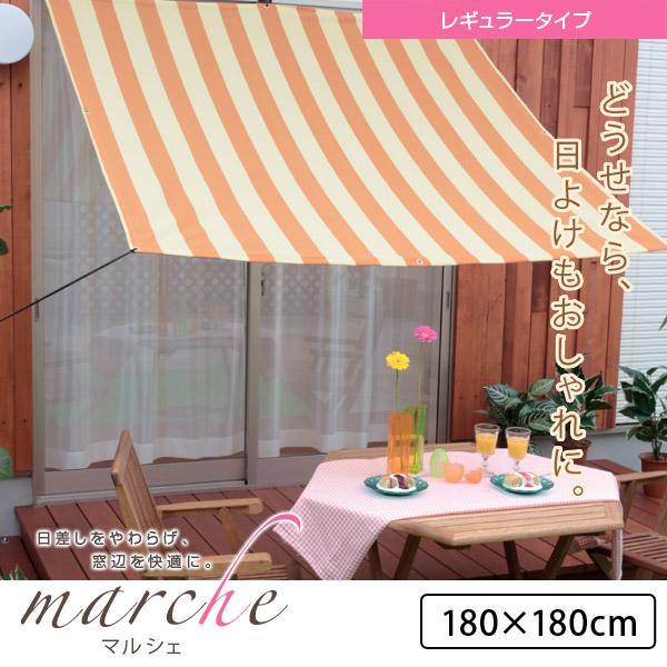 マルシェ レギュラータイプ(180×180cm) P12Sep14