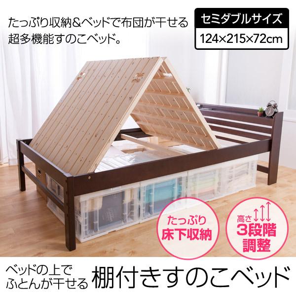 ベッドの上でふとんが干せる 棚付きすのこベッド セミダブル  P12Sep14