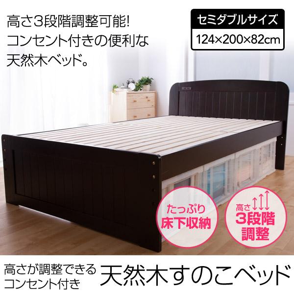 高さが調整できるコンセント付き 天然木すのこベッドセミダブル  P12Sep14