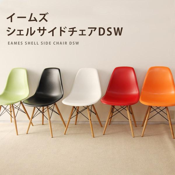 椅子 チェア EamesイームズサイドシェルチェアDSW(完成品) P12Sep14