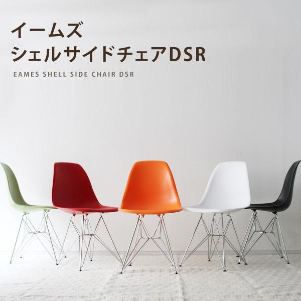椅子 チェア EamesイームズサイドシェルチェアDSR(完成品) P12Sep14
