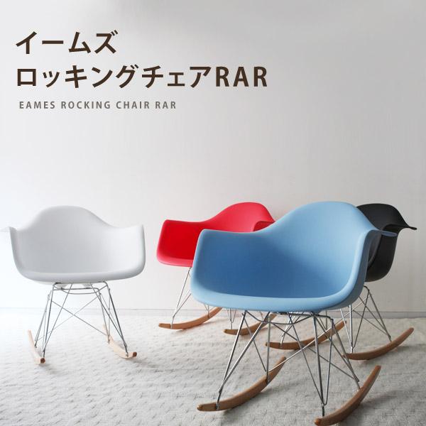 椅子 チェア EamesイームズロッキングチェアRAR(完成品) P12Sep14