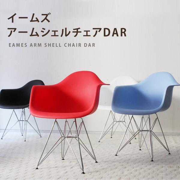 椅子 チェア Eamesイームズ アームシェルチェアDAW(完成品) P12Sep14