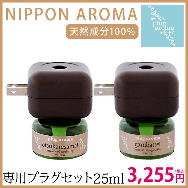 plug aroma NIPPON AROMA(プラグアロマニッポンアロマ)シリーズ専用プラグセット(リキッド+プラグセット) P12Sep14