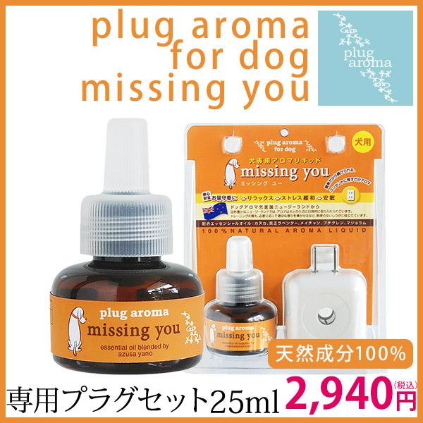 plug aroma for dog missing you(プラグアロマ フォードッグ ミッシングユー)専用プラグセット(リキッド+プラグセット) P12Sep14
