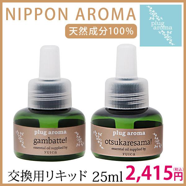 plug aroma NIPPON AROMA(プラグアロマニッポンアロマ)シリーズ交換用リキッド レフィル P12Sep14