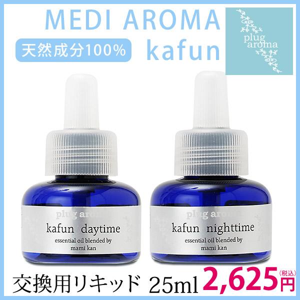 plug aroma MEDI AROMA kafun(プラグアロマメディアロマ カフン花粉)シリーズ 交換用リキッド レフィル P12Sep14