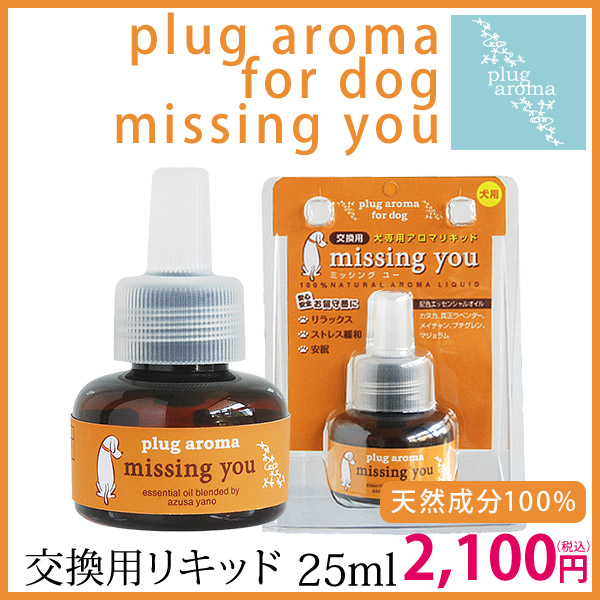 plug aroma for dog missing you(プラグアロマ フォードッグ ミッシングユー)交換用リキッド レフィル P12Sep14
